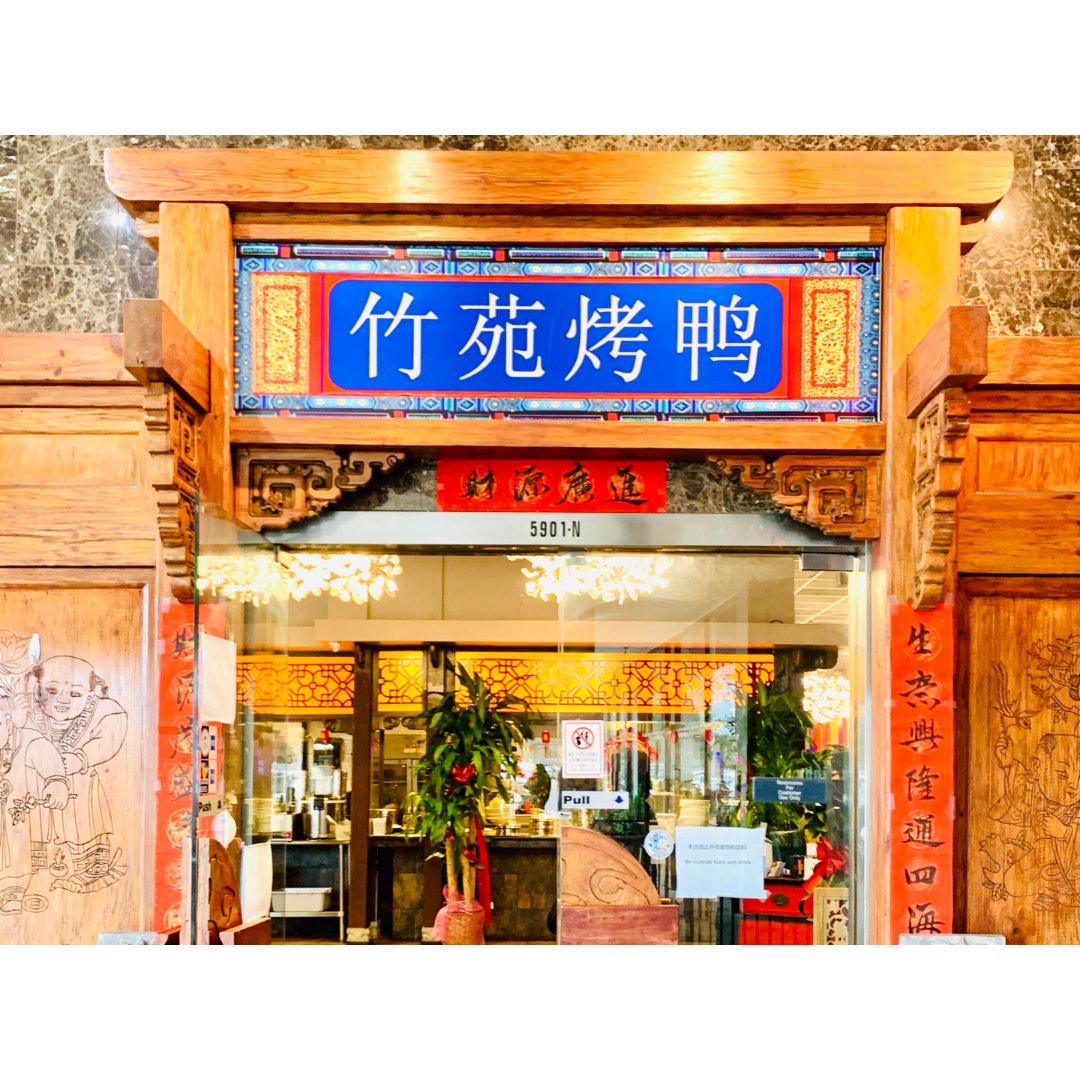 竹苑 北京烤鸭