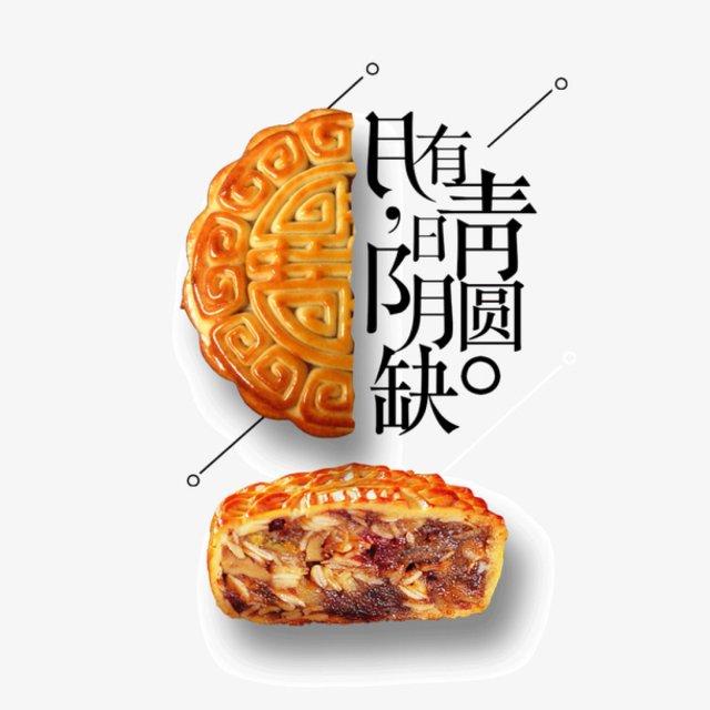月饼节#5 中秋快乐!