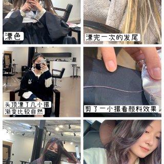 第一次染发 | 渐变灰紫色掉色过程分享💜...