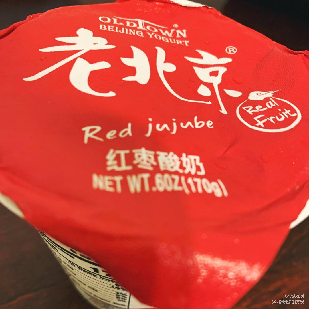 老北京红枣酸奶~