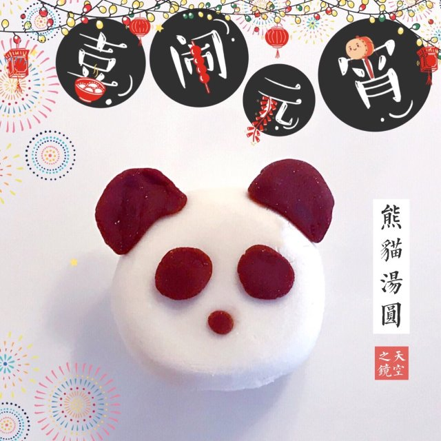 熊猫汤圆<br /> <br />...