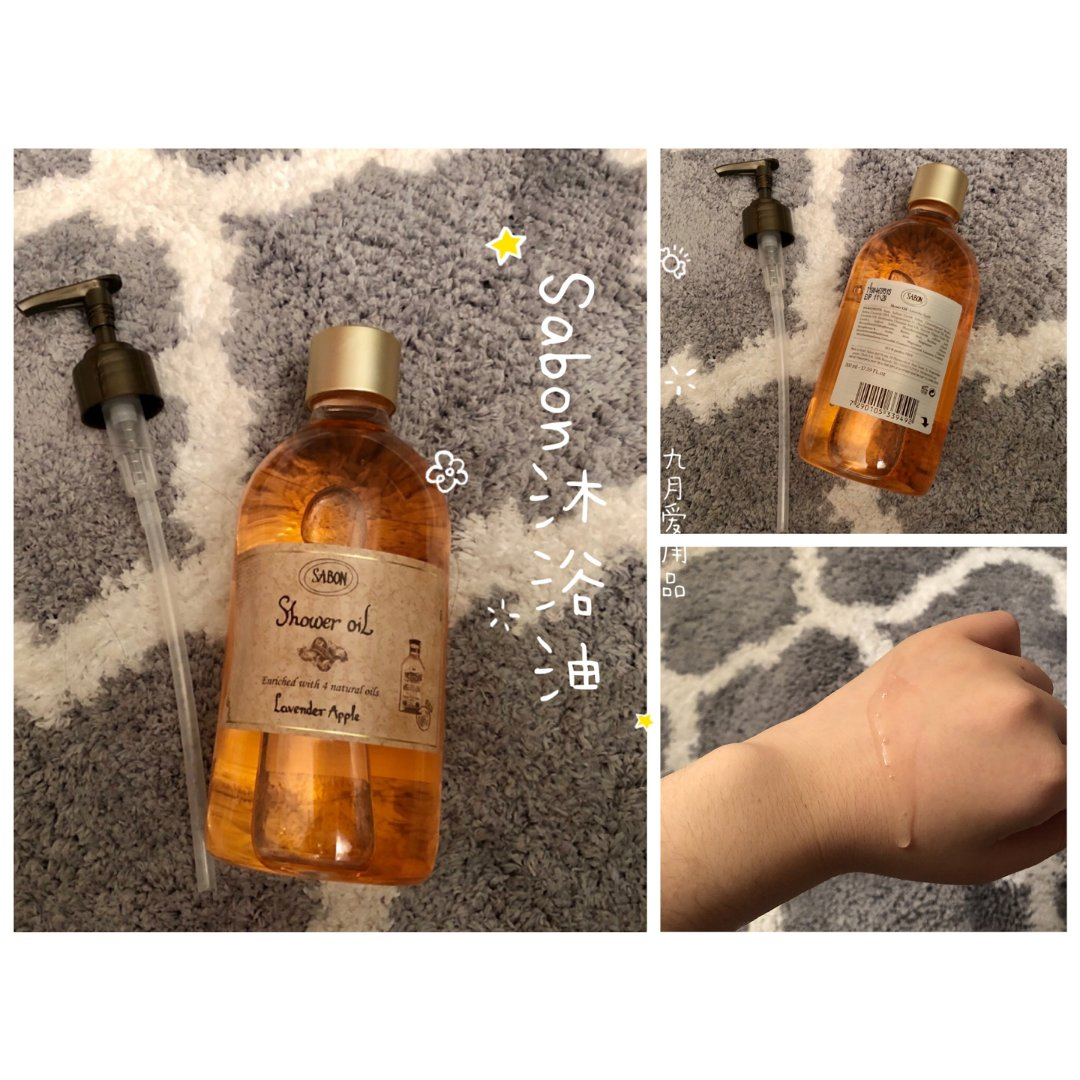 九月爱用💗 Sabon沐浴油 La...
