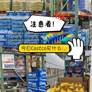 九月份的Costco买点啥,随我逛逛吃吃...