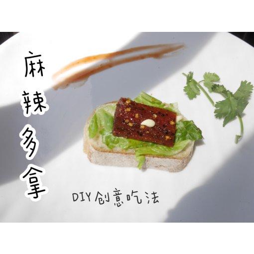 麻辣多拿 DIY创意吃法