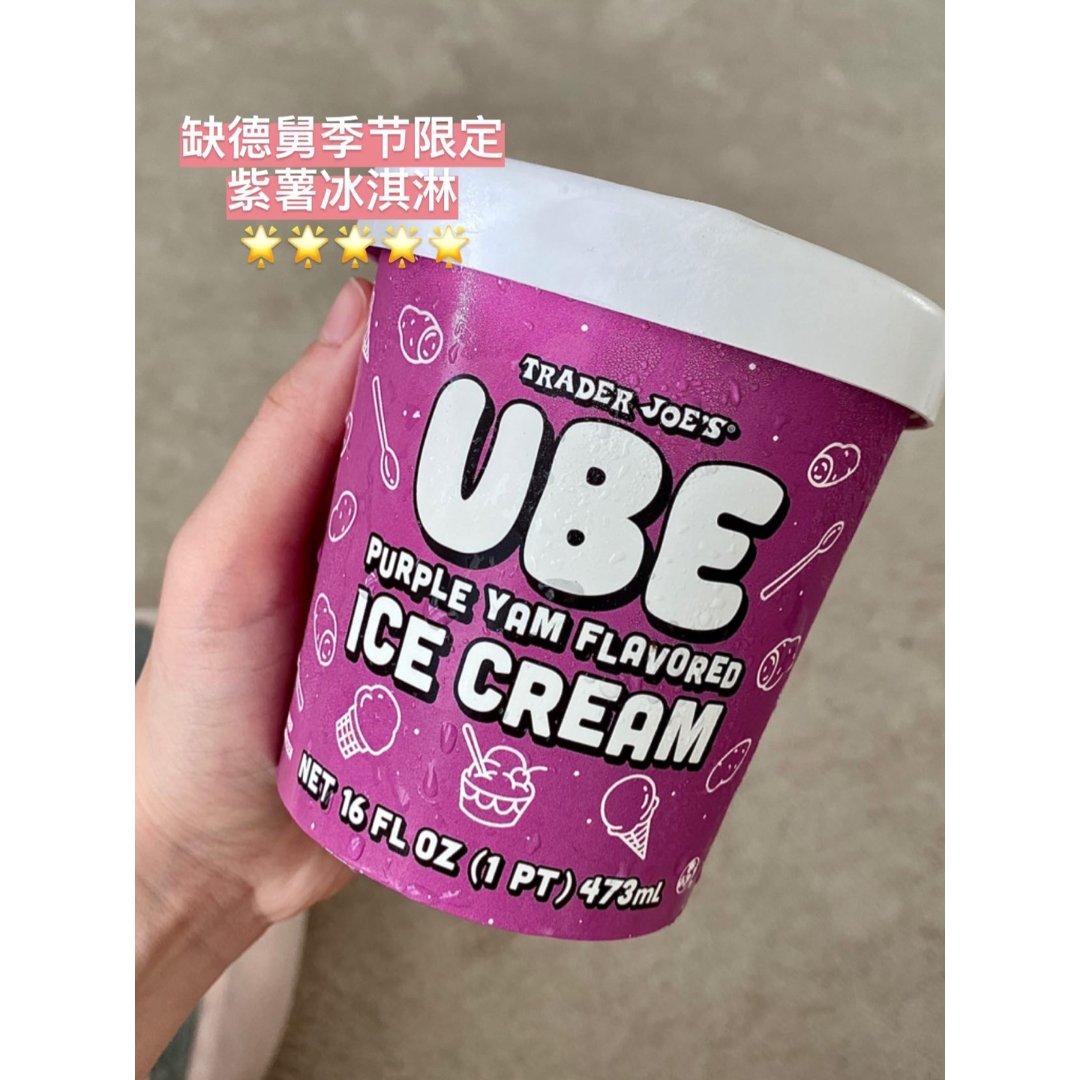 缺德舅季节限定✨紫薯冰淇淋