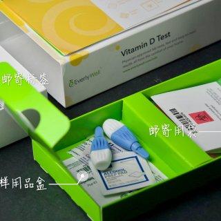 💕送礼佳选 | 维生素D测试盒
