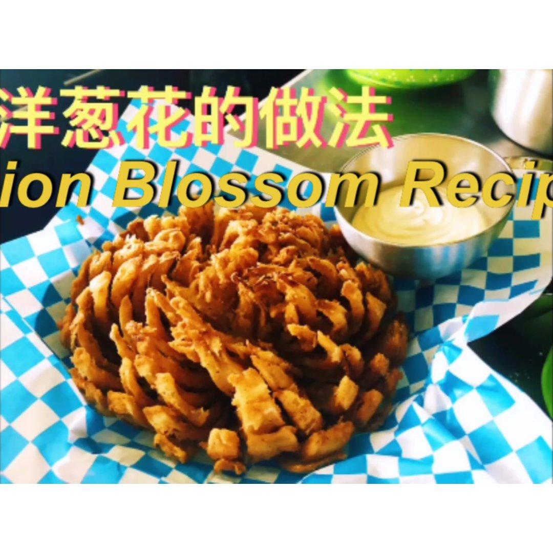 【炸洋葱花&蘸料的做法】Onion...