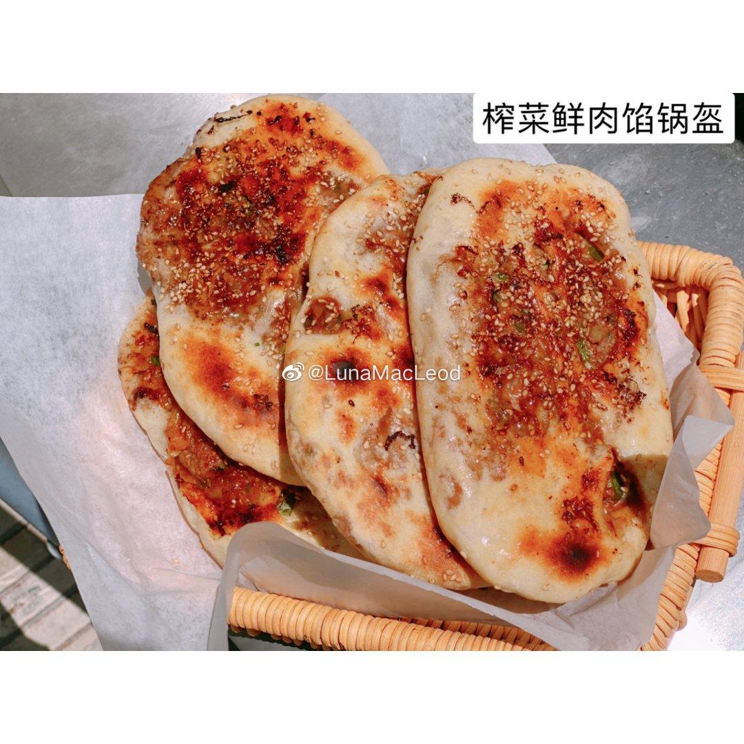 【锅盔】梅干菜肉馅 & 榨菜鲜肉馅...