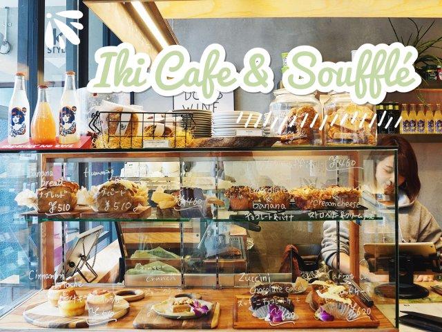 🥞 日式舒芙蕾之Iki Cafe 🍵