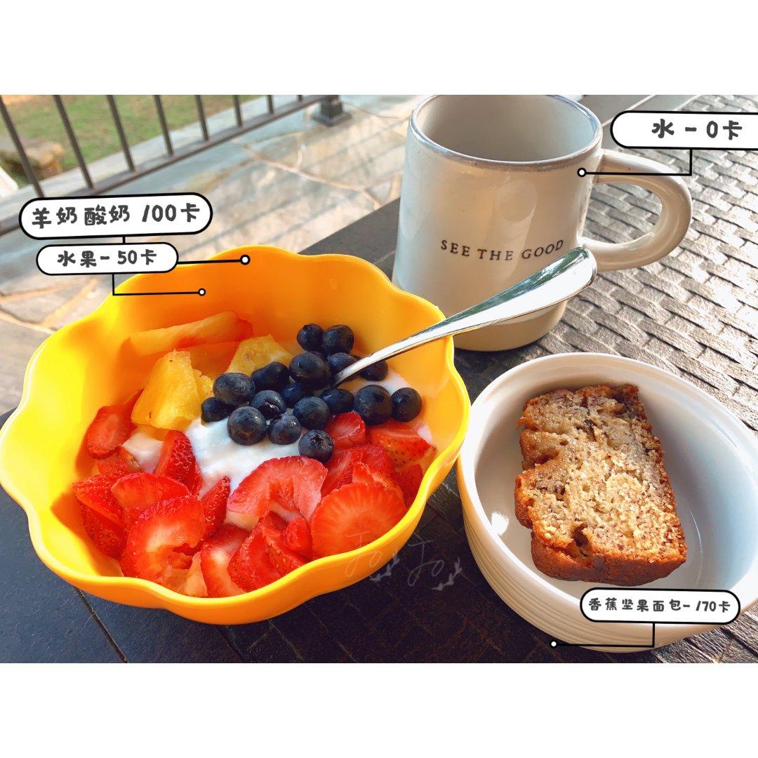 美好一天,从水果酸奶➕香蕉坚果糕开始