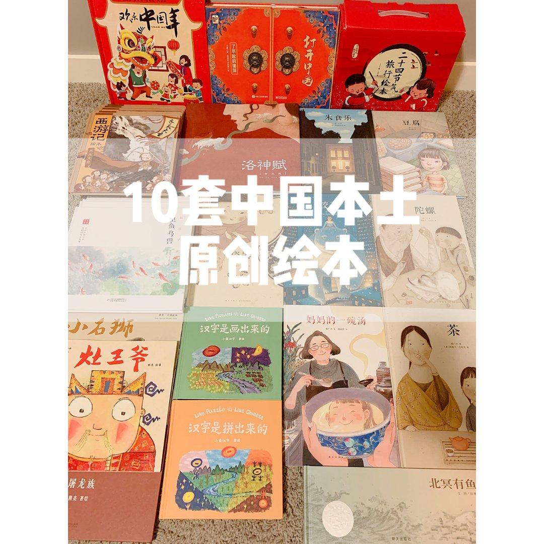 建议收藏‼️10套中国本土原创绘本...