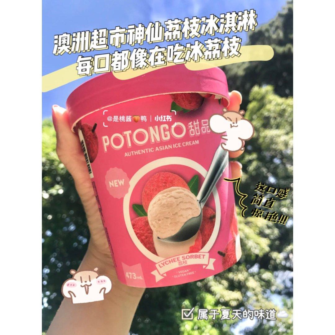 澳洲wws荔枝冰淇淋多好吃?荔枝含量达2...