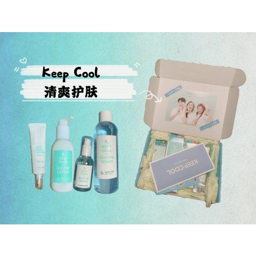 【Keep Cool】温和不刺激的完美夏日护肤套装