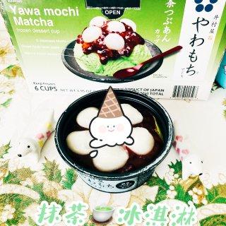 Costco 抹茶🍵冰淇淋...