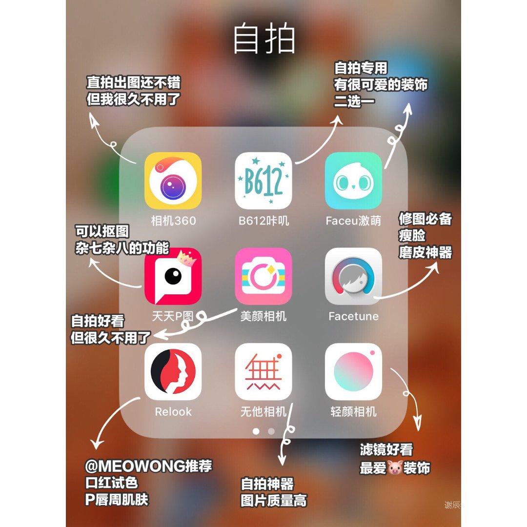 博主手机里都有哪些app?修图必备...