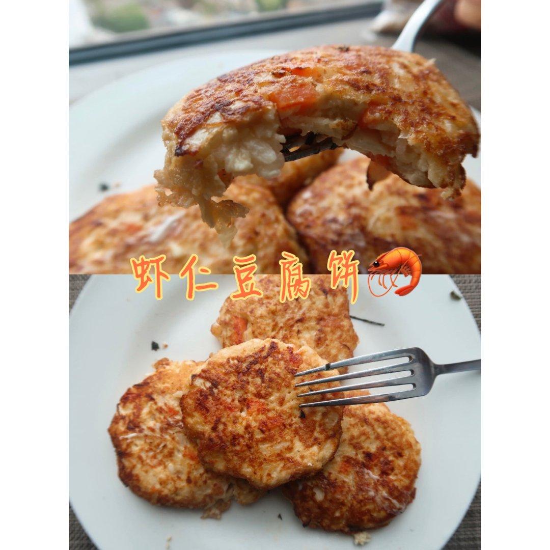 【减肥食谱】减脂期豆腐可以这么做😋无面粉...