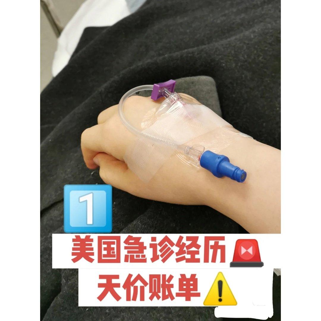 记一次在美国进ER急诊的经历(1)🚨...