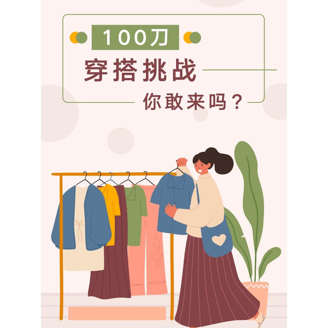 $100穿搭挑战 分享你的超值美衣 10...