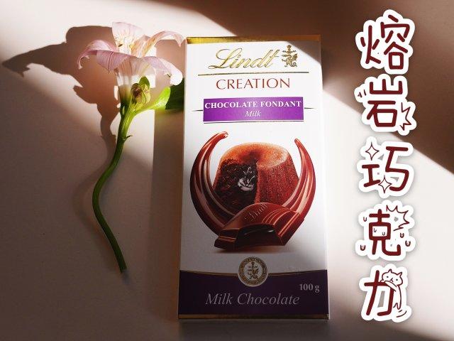 👍 必买巧克力之Lindt熔岩巧克力 🌋
