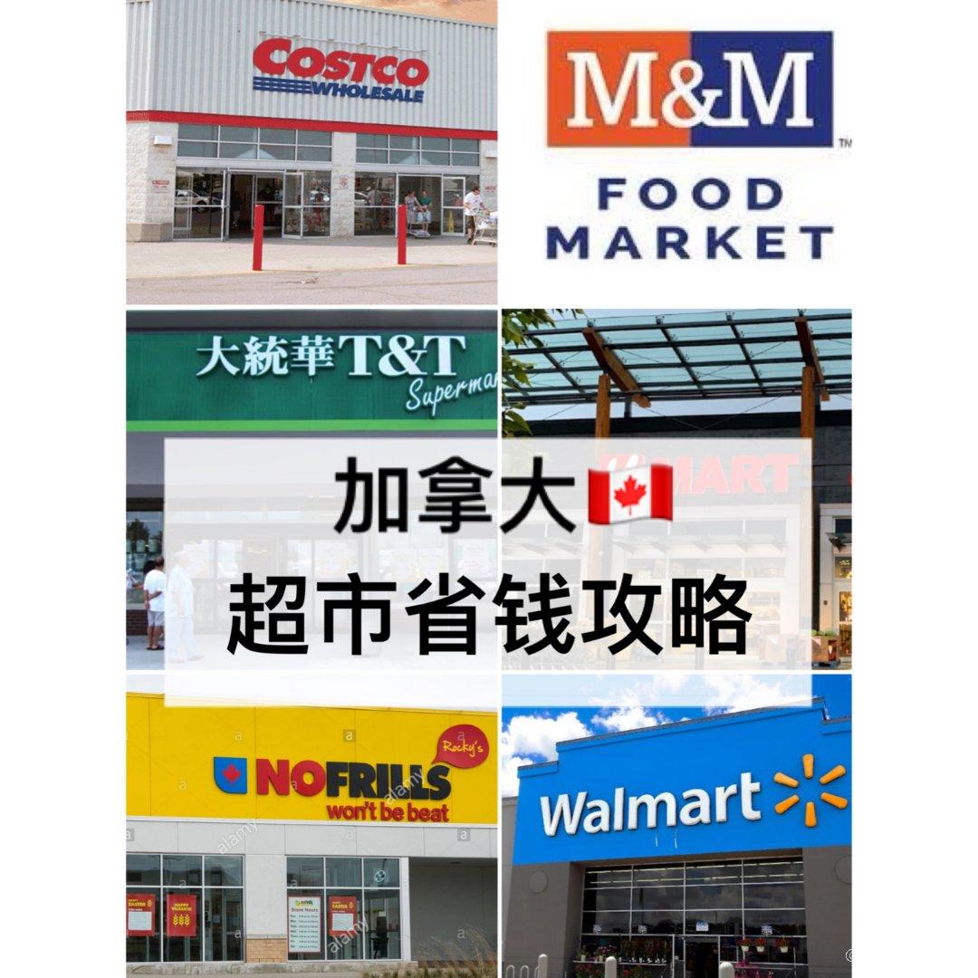 买菜买肉买零食🤤加拿大超市哪家强⁉️