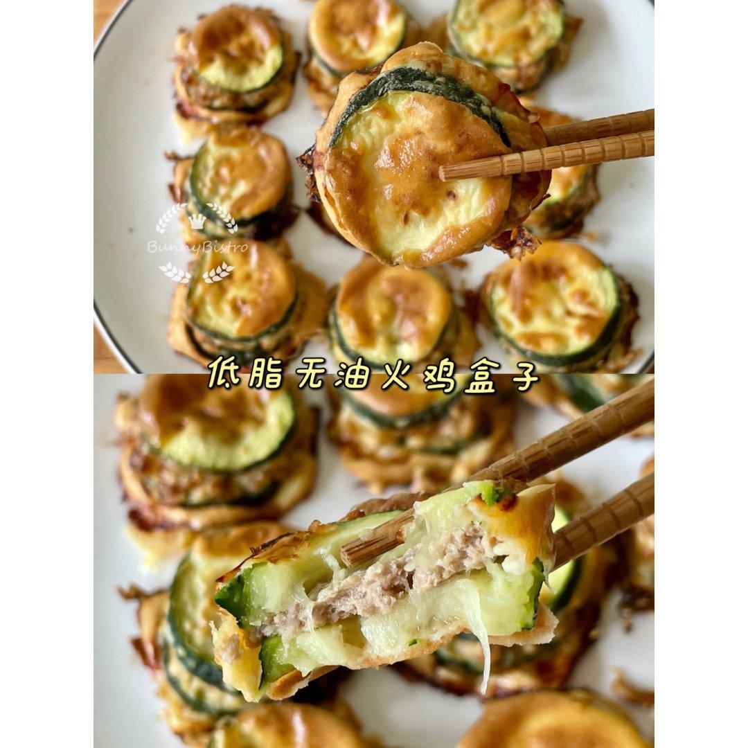 火鸡🦃️肉的新吃法 空炸西葫芦火鸡盒...