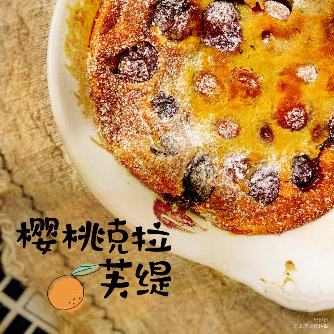 米君厨房👩🍳 消耗樱桃系列:低卡...