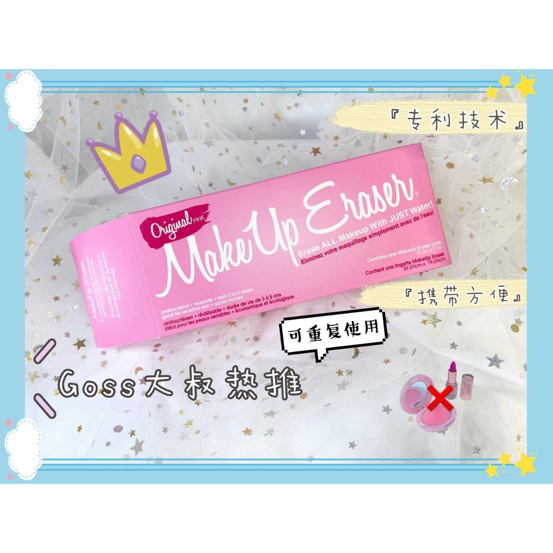 Makeup Eraser 热销全...