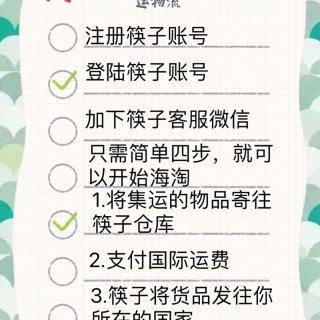 什么?!海淘原来这么简单!!筷子物流国际快递服务众测