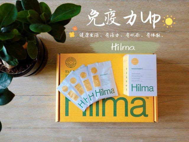 Hilma花粉尘土鼻炎缓解片|纯天然草本配方,提高免疫力!