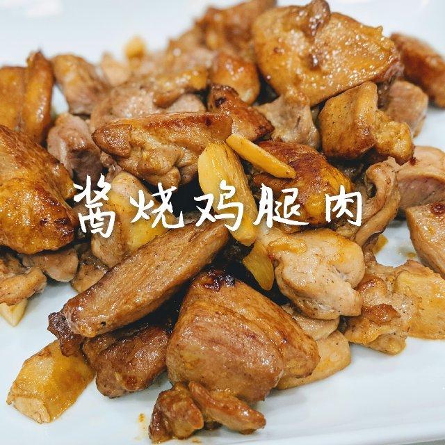 #10分钟快手菜  酱烧鸡腿肉低热...