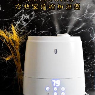微众测|一秒爱上可遥控的冷热雾加湿器-TaoTronics