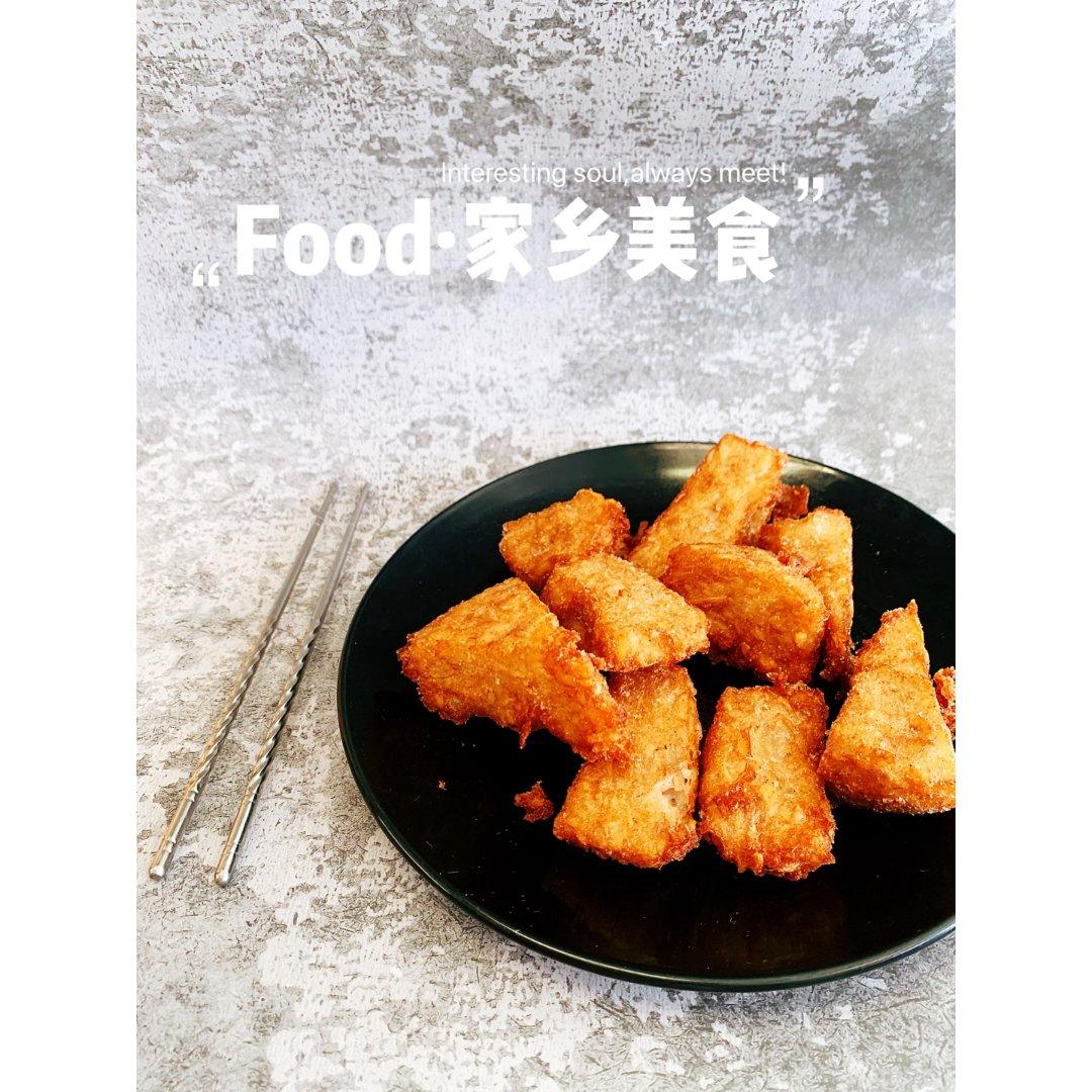中秋佳节之家乡美食不能少:芋头糕...