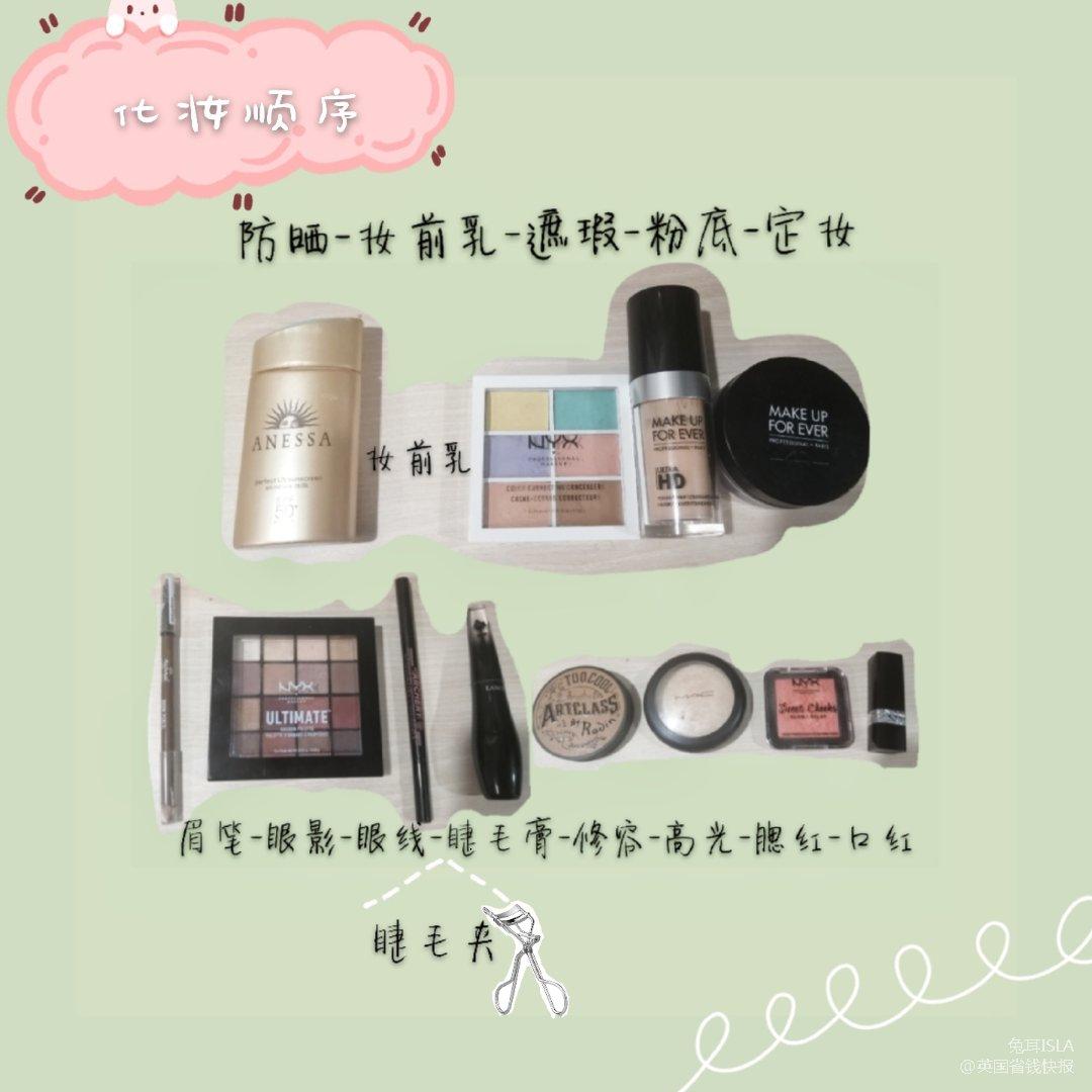 🐰|「新手化妆买什么&化妆顺序」...