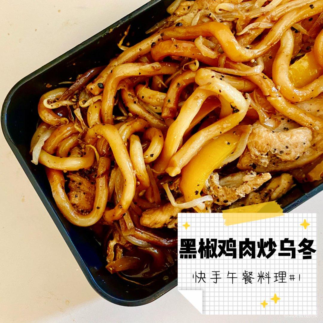 米君午餐便当🍱|两款超快手の炒乌冬🍜