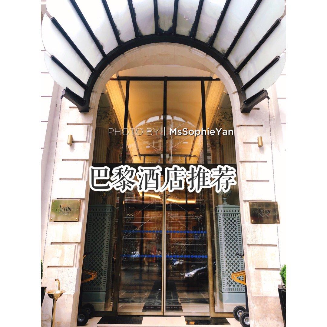 巴黎酒店|Opera附近的住宿安全又舒适