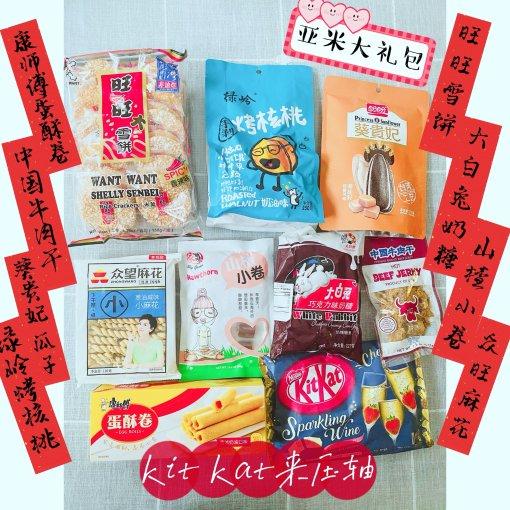 亚米年货零食包 这个年过得特别暖