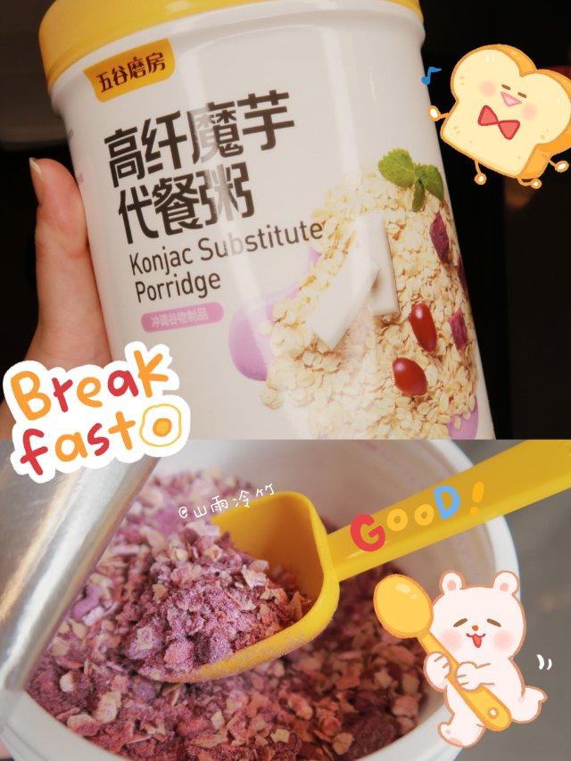 懒人早餐🥣减肥代餐✅