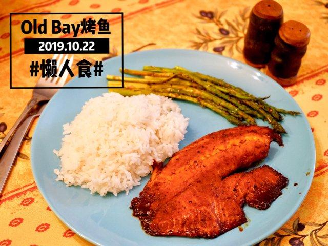 懒人烤鱼好吃又方便!美国厨房也做得出来!