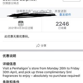 来薅潘海利根羊毛~免费拿三支小Q香~~~...