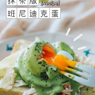 泥的食物 / 我寄几发明的绿绿的班尼迪克...