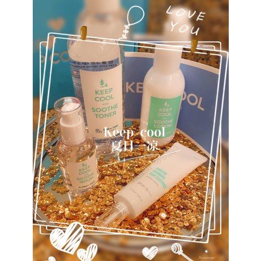 【微众测】夏日一夏KeepCool 韩国系列护肤品
