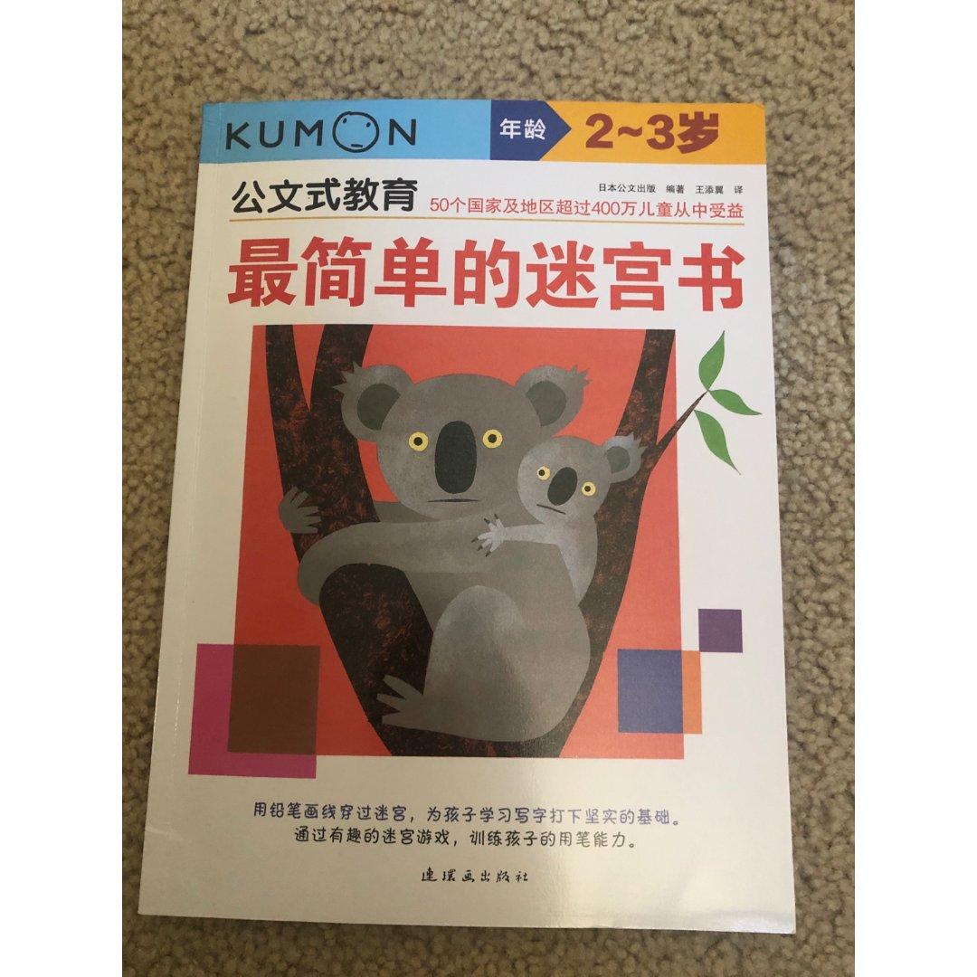 童书推荐——迷宫书