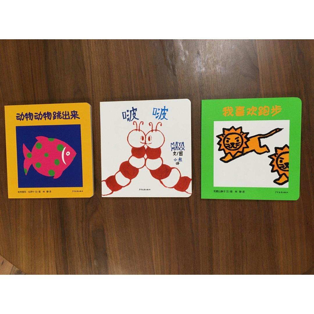 中文童书推荐:幼幼成长图画书·小宝...