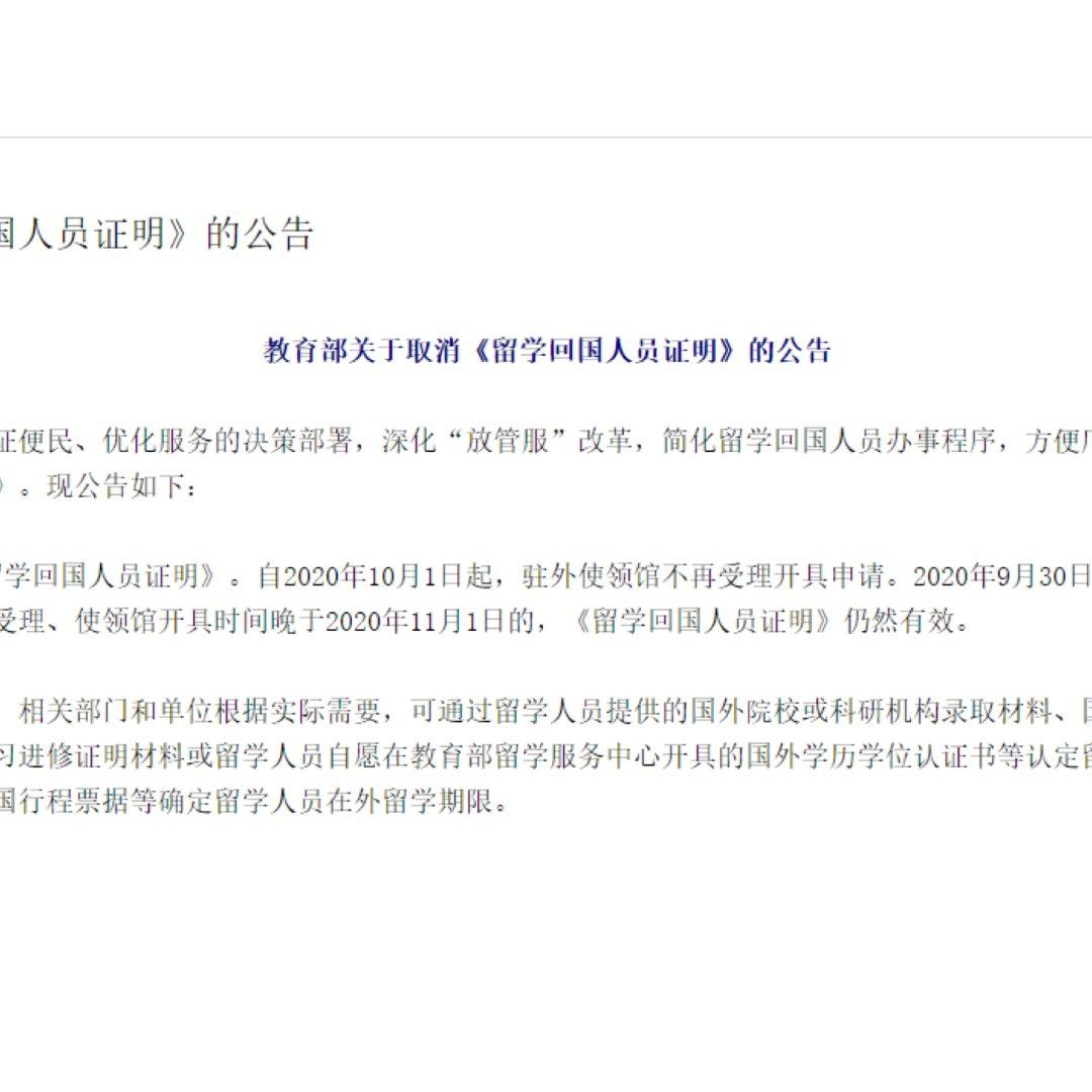 11月起 教育部取消留学回国人员证明