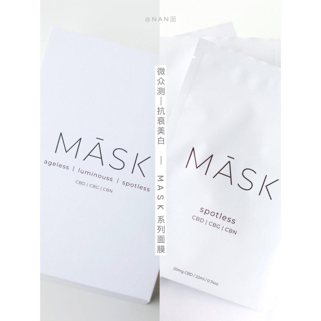 微众测|MASK|面膜新体验