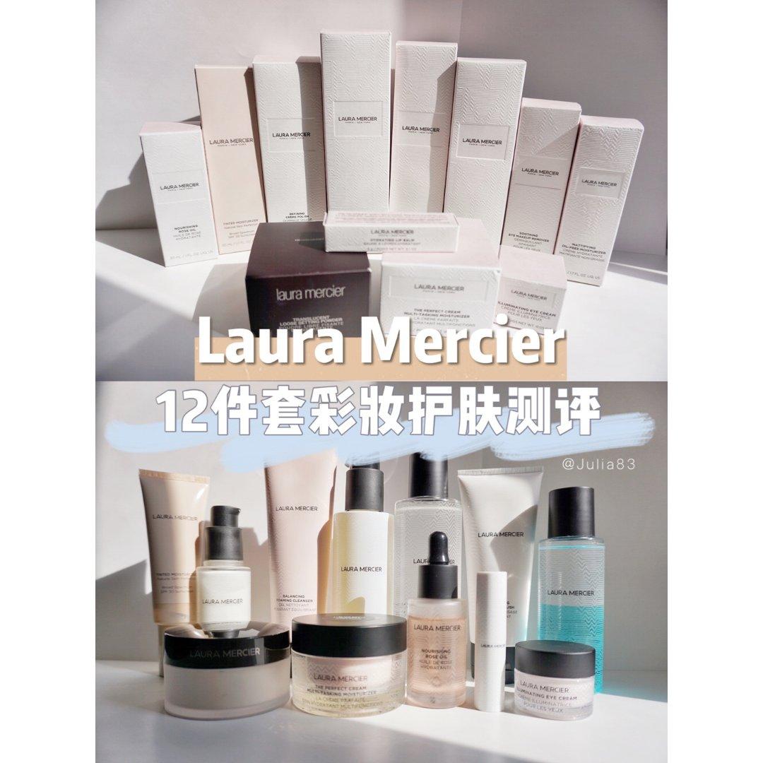 护肤|Laura Mercier 豪华大...