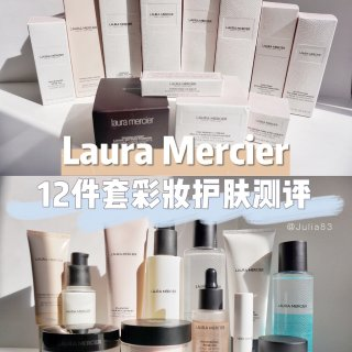 护肤|Laura Mercier 豪华大礼包测评