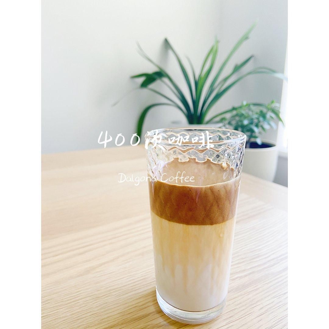 400次咖啡☕️