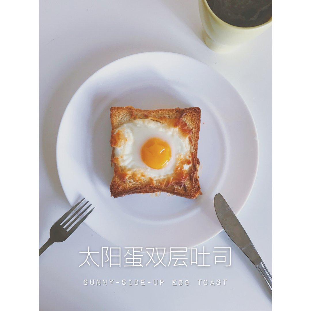 元气早餐一份满足|太阳蛋双层吐司🍳...