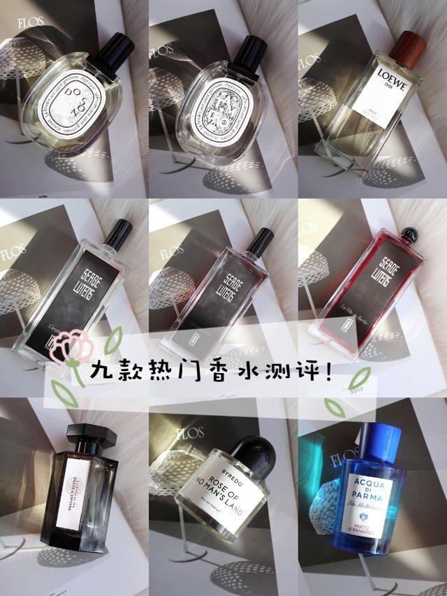 9款热门香水测评合集🉑️热门小众香水合集